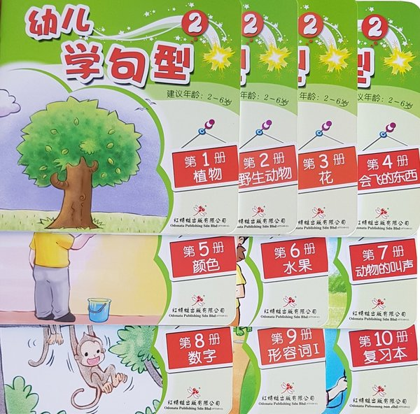 幼儿学句型 2 (10 books /set)