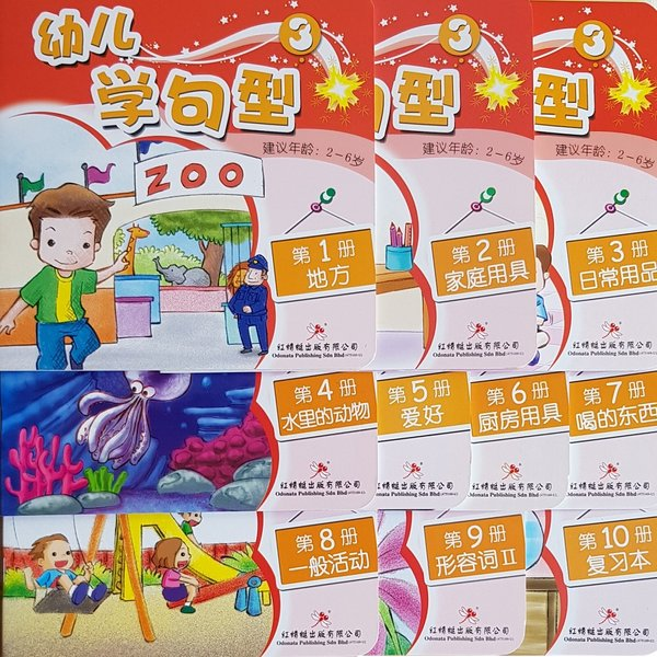 幼儿学句型 3 (10 books/set)